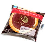 ケンズカフェ東京監修 ショコラタルト