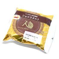 ケンズカフェ東京監修ショコラタルト2018