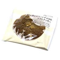 ほうじ茶ホワイトチョコのソフトクッキー
