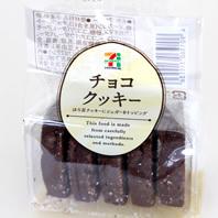 セブンイレブン プレミアムチョコクッキー
