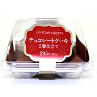 ローソン チョコレートケーキ2層仕立て