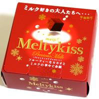 メルティーキッス プレシャスミルクチョコレート