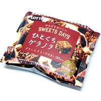 ひとくちグラノラ(ブラン&大豆カカオ)