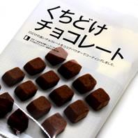 ミニストップ くちどけチョコレート