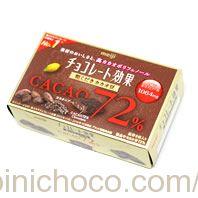チョコレート効果カカオ72% 粗くだきカカオ豆