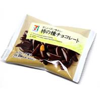 甘じょっぱい味わい柿の種チョコレート