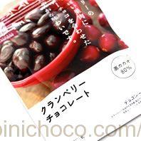 ローソン クランベリーチョコレート