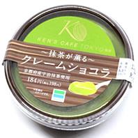 ケンズカフェ東京 抹茶が薫るクレームショコラ