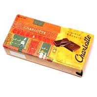 シャルロッテ ていねい仕上げ生チョコレート