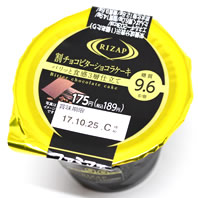 RIZAP(ライザップ) 割チョコビターショコラケーキ