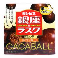 銀座ラスク カカオボールミルクチョコレート
