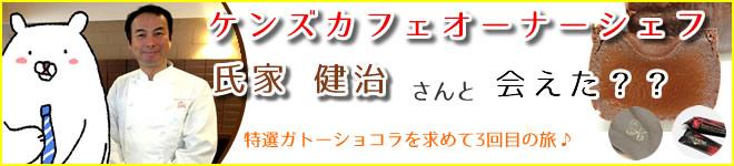 ケンズカフェ東京の氏家さんとご対面!?特選ガトーショコラ3回目の旅!