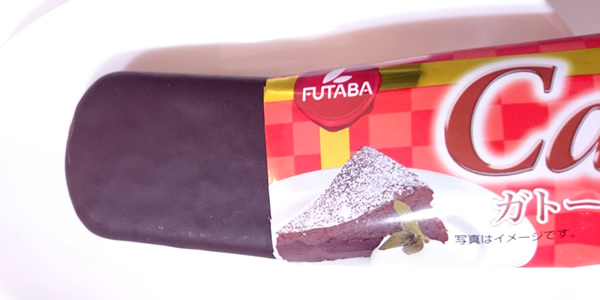 FUTABA ガトーショコラアイス