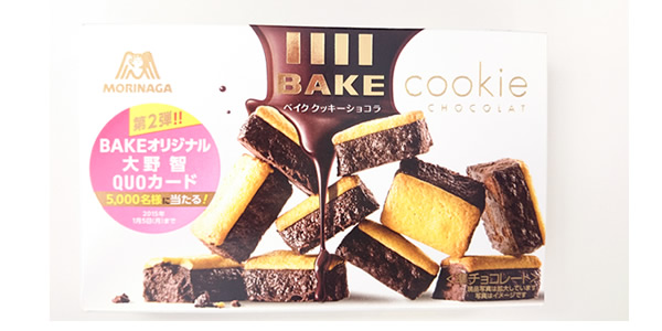 BAKE(ベイク)クッキーショコラ