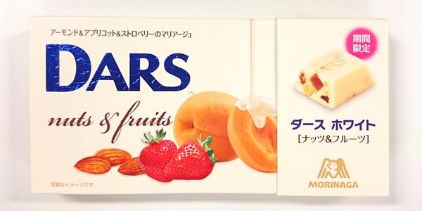 DARS(ダース)ホワイト ナッツ&フルーツ