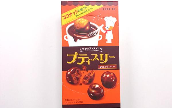 プティスリー ショコラシュー