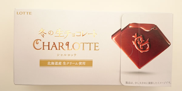 シャルロッテ 冬の生チョコレート