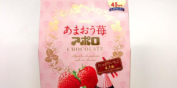 大粒アポロあまおう苺