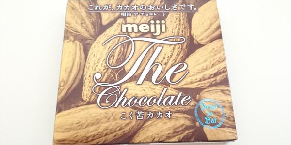 ザ・チョコレート こく苦カカオ