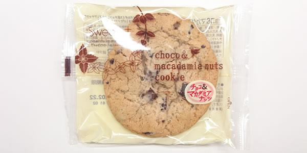 香月堂 チョコ&マカダミアナッツクッキー