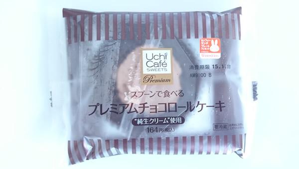 スプーンで食べるプレミアム チョコロールケーキ