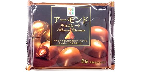 セブンイレブンプレミアム アーモンドチョコレート