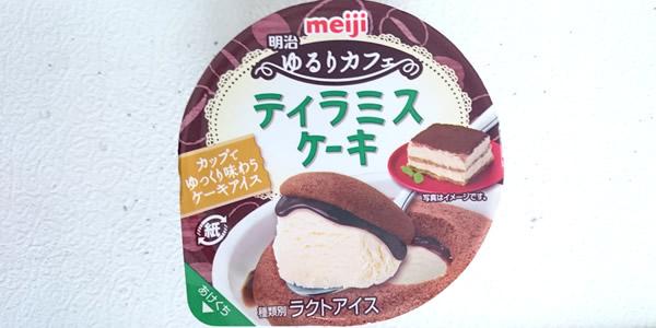 ゆるりカフェ ティラミスケーキ