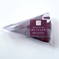 生チョコクリームのガトーショコラカロリー・価格詳細情報