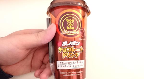 ボノボン チョコレートドリンク