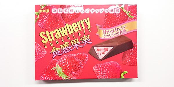 ストロベリーチョコレート 食感果実
