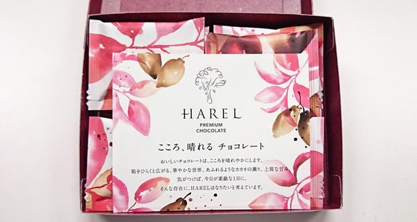 HAREL(ハレル)ストロベリー