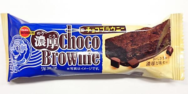 ブルボン 濃厚チョコブラウニー
