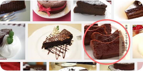 ガトーショコラ画像検索