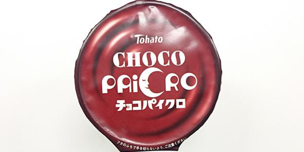 東ハト チョコパイクロ