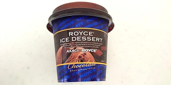 ROYCE(ロイズ) 生チョコinチョコレートアイス