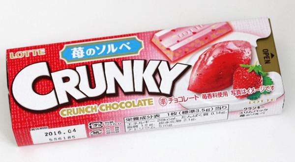 CRUNKY(クランキー) 苺のソルベ