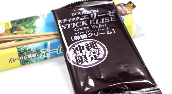 エリーゼ黒糖クリーム(沖縄限定)