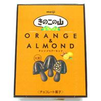 きのこの山 オレンジ&ア―モンド