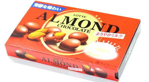 アーモンドチョコレート まろやかミルク