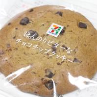 ほんのりビターなチョコチップクッキー