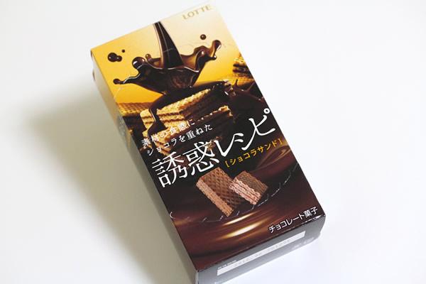 誘惑レシピ ショコラサンド
