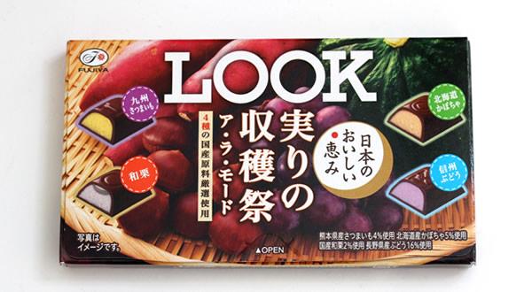 LOOK(ルック) 実りの収穫祭 ア・ラ・モード