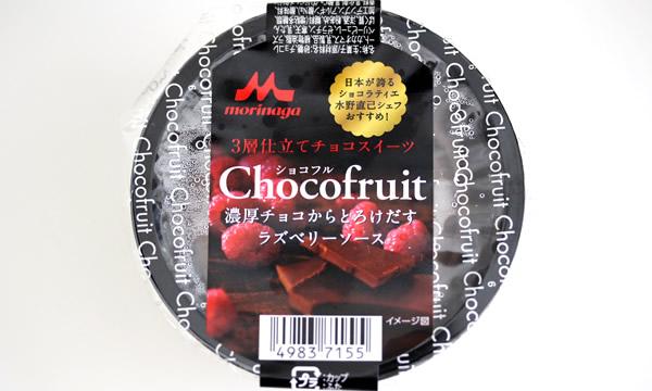 森永チョコフルラズベリー