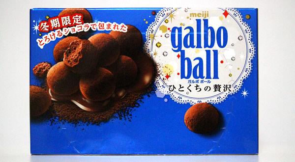 ガルボボール ひとくちの贅沢ショコラ