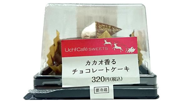 カカオ香るチョコレートケーキ