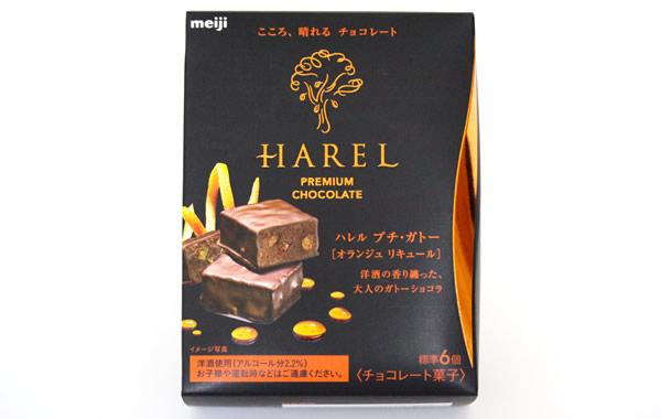 ハレル プチ・ガトー(オランジェリキュール)