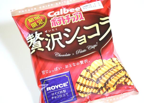 ポテトチップス 贅沢ショコラROYCE