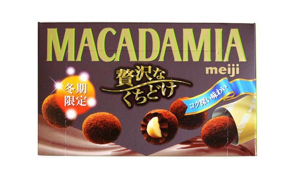 MAKADAMIA(マカダミア) 贅沢なくちどけ