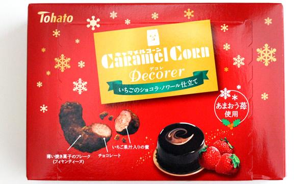 キャラメルコーン いちごのショコラ・ソワール仕立て