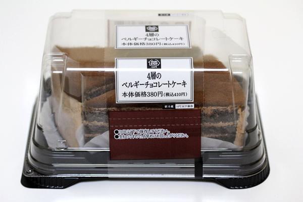 4層のベルギーチョコレートケーキ